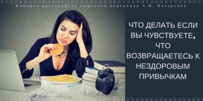 Что делать, если вы чувствуете, что возвращаетесь к нездоровым привычкам?
