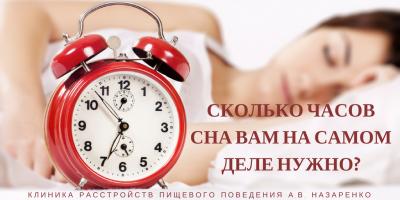 Сколько часов сна вам на самом деле нужно?