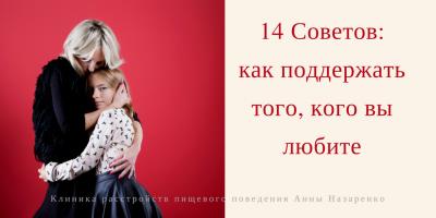 14 Советов: как поддержать того, кого вы любите